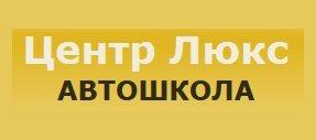 Автошкола Центр-Люкс, г. Саратов