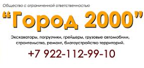 ГОРОД-2000, г. Нижняя Тура