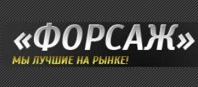 Автошкола Форсаж, г. Бобров