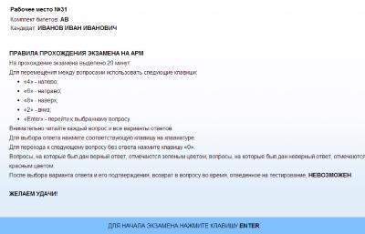 Интерфейс кандидата перед началом экзамена