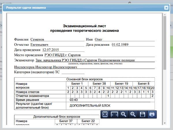 Экзаменационный лист ГИБДД